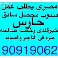 Abu Ahmad Mansour
