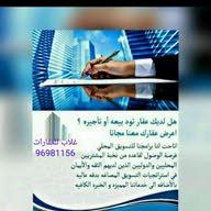 إبراهيم غلاب للعقارات بيع شراء Ghallab