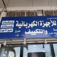 مؤسسه سالم واليد سالم المهري