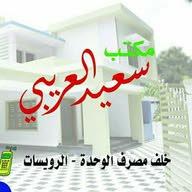 سعيد العريبي