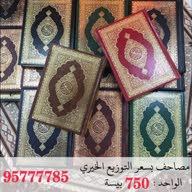 الصالحي92929893