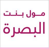 مول بنت البصرة