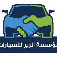 شركة الزير للسيارات