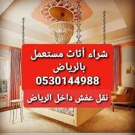 شراء أثاث مستعمل بالرياض 0556392982 ابولجين
