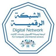 الشبكة الرقمية