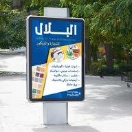 البلال للتجارة والديكور Bilal