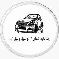 """خدمات عمان """" للتوصيل والنقل """""""