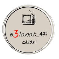 إعلانات E3lanat_47i