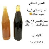 العسل العماني