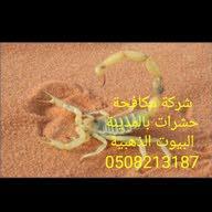 رش مبيدات بالمدينة المنورة 0508213187