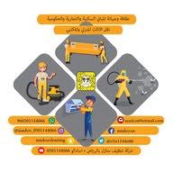 شركة تنظيف منازل بالرياض السعودية