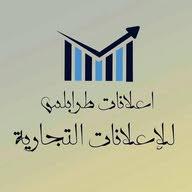 اعلانات طرابلس