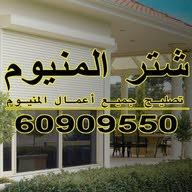 Shutter Aluminium Kuwait