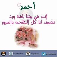 احمد عمر