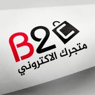 متجر بي تو سي الاكتروني B2C