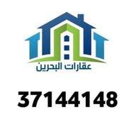 عقارات المنامة