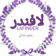 لافندر Lafinder