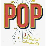 pop استيكرات وتصميمات