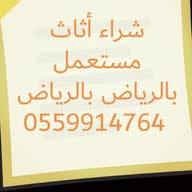 شراء الأثاث المستعمل بالرياض شراء الإثاث المستعمل بالرياض 0559914764