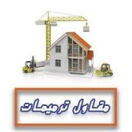 كهربائي منازل في الطايف ومقاول