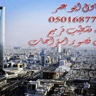 مقاول ابو عمر0501687788 بلرياض