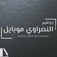Ibrahim alnasrawi mobile