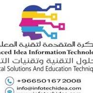 الفكرة المتقدمة لتقنية المعلومات