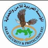 المؤسسه العربيه للامن والحمايه