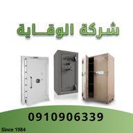 شركة الوقاية للخزائن والأبواب المصفحة