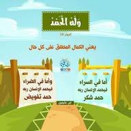 أبو عبد الله