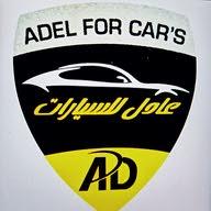 شركة عادل للسيارات