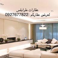 عقارات طرابلس لعرض عقاركم اتصل بنا