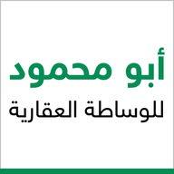 مكتب ابو محمود للوساطه العقاريه