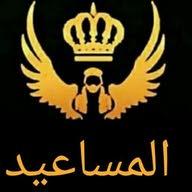 سلامه المساعيد