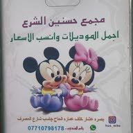 مول حسنين الشرع