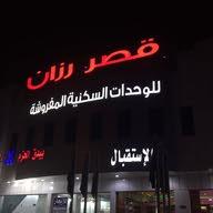 قصر رزان الرياض