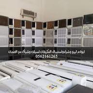 ابوادم احمد0562161265لجميع المكيفات اسبلت وشباك