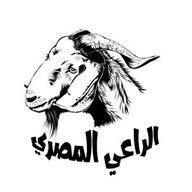 الراعي المصري