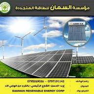 السمان للطاقة المتجددة