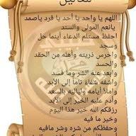 belal Amreen