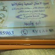 ابو وليد97485963 الحاج محمود أبو وليد