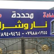 عبد لله احمد حماد .  ابو عمر