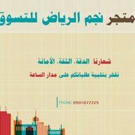 متجر نجم الرياض للتسويق