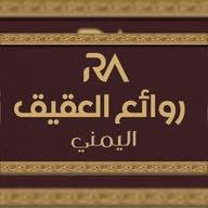 روائع العقيق اليمني محمد السريحي
