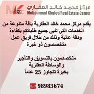 مركز محمد خالد العقاري