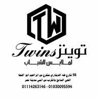 توينز twins