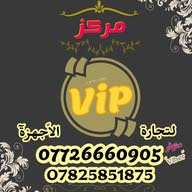 مركز VIP لتجارة الاجهزة الإلكترونية