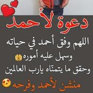 Ahmed Diftar
