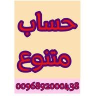 manal 92000438 الزمن