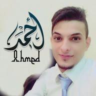 احمد اللامي